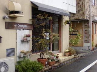 カフェ クランペット〜世田谷〜